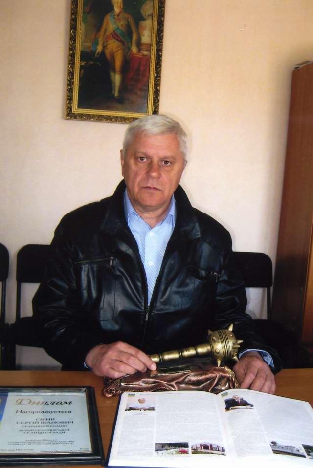 Сірик Сергій Іванович